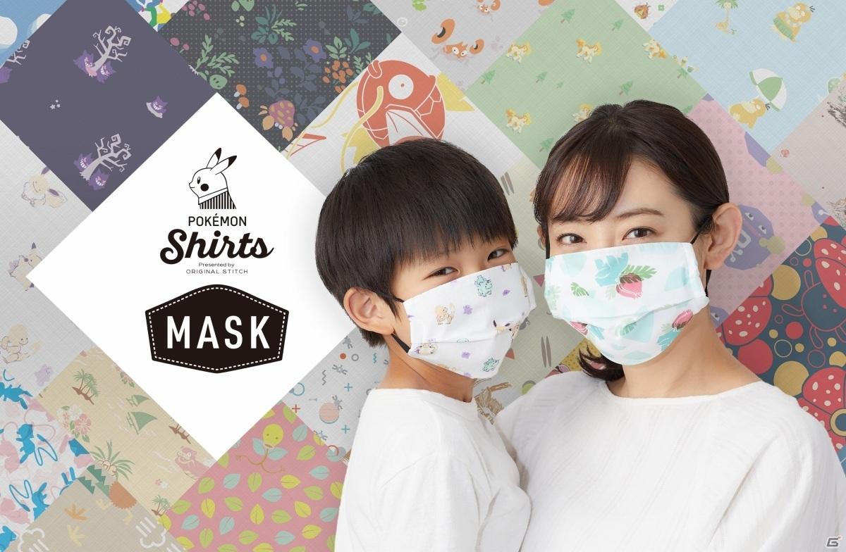「ポケモンシャツ」全151種からデザインを選べるマスクが販売開始!裏面は通気性の良いメッシュ生地