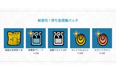 「モンスターハンターワールド:アイスボーン」全ハンターを対象にアイテムパックの無料配布が実施!