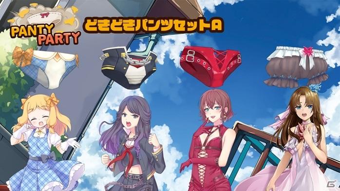 Switch「Panty Party」DL版&アジアパッケージ版にて「完全体」との互換アップデートが実施決定