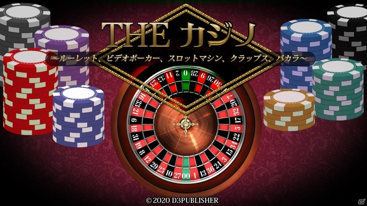 カジノの定番ゲームをSwitchで遊べる「THE カジノ ~ルーレット、ビデオポーカー、スロットマシン、クラップス、バカラ~」が配信開始!