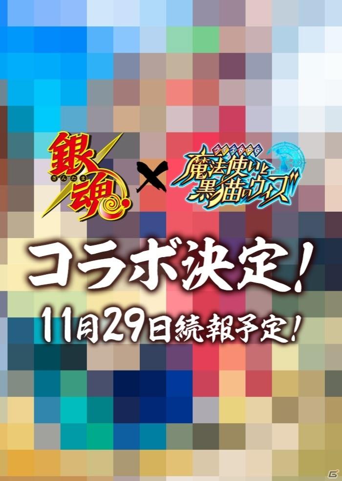 「黒猫のウィズ」TVアニメ「銀魂」とのコラボが11月30日より実施!杉田智和さんら声優陣のサイン色紙が当たるチャンスも