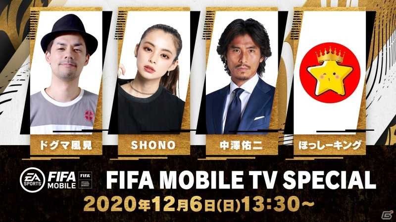 「EA SPORTS FIFA MOBILE」12月6日に公開生放送「FIFA MOBILE TV SPECIAL」が配信!大型アップデートに関する最新情報を紹介