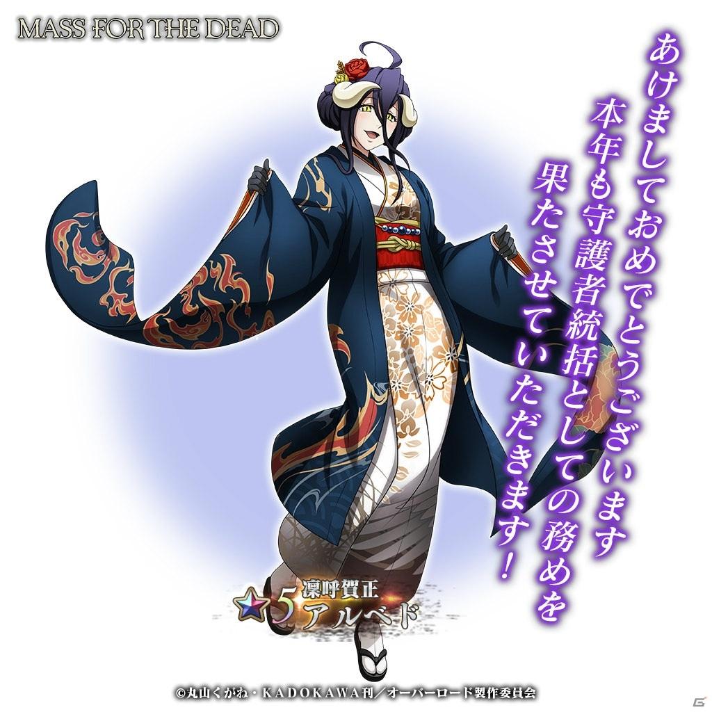 「MASS FOR THE DEAD」で1月1日よりイベント「2021正月-白餅王再誕-」が開催!