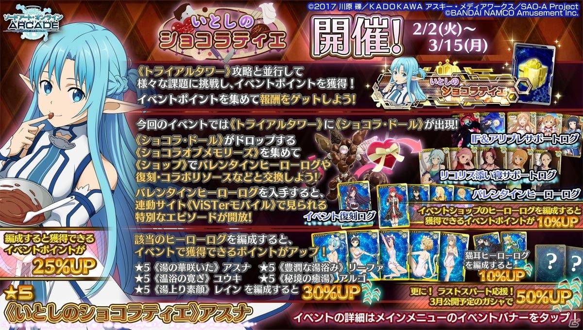 「SAO AC ディープ・エクスプローラー」2月2日よりイベント「いとしのショコラティエ」が開催!新規ガシャイベントの実施も