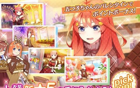 「ごとぱず」の新イベント「五つ子ちゃんのバレンタイン ~溶かして固めてハイどーぞ!~」が2月4日開催!