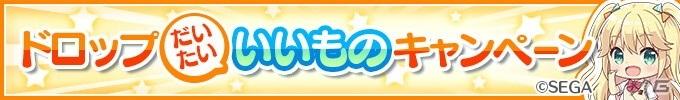 """「Re:ステージ!プリズムステップ」で開催中の「オンゲキ」コラボにて「ドロップ""""だいたい""""いいものキャンペーン」が開催!"""