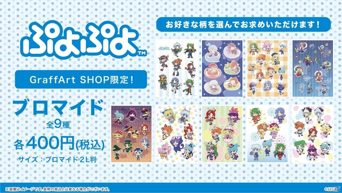 「ぷよテト2」第2弾無料アップデートや「ぷよクエ」×劇場版「美少女戦士セーラームーン Eternal」コラボが発表!