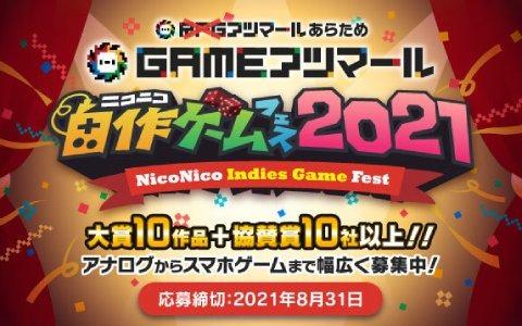 「ゲームアツマール」名称変更を記念した「ニコニコ自作ゲームフェス2021」が開催決定!