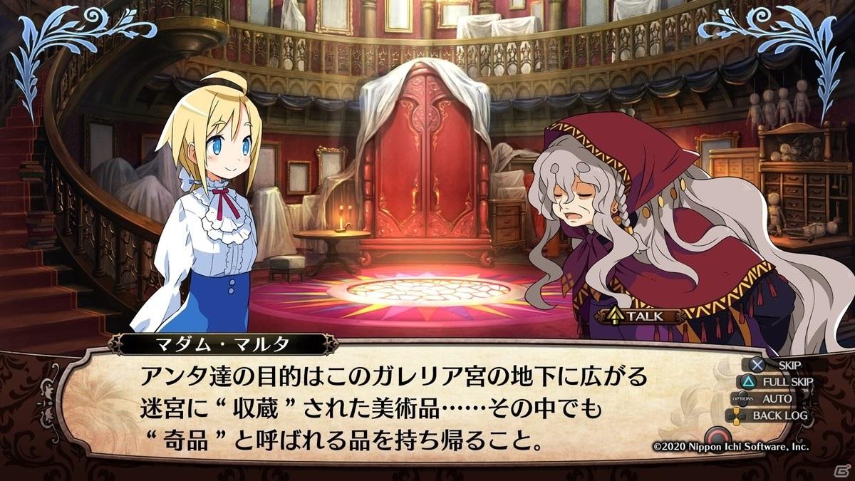 【マリエッティのゲーム探訪】第29回:「ガレリアの地下迷宮と魔女ノ旅団」