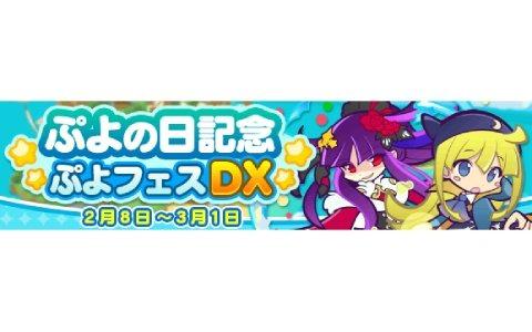 「ぷよぷよ!!クエスト」合計100体のぷよフェスキャラクターが大集合!「ぷよの日記念 ぷよフェスDXガチャ」が開催