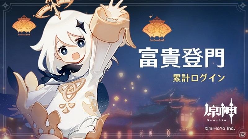 「原神」でイベント「海灯祭」が開催!璃月★4キャラクターの中から1名を選んで獲得できる「灯夜同行」も実施