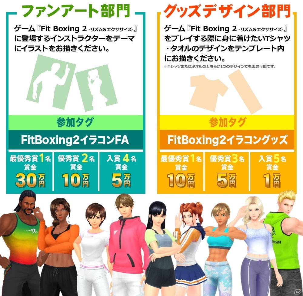 「Fit Boxing 2」のイラストコンテストがファンアート部門とグッズデザイン部門の2部門で開催!賞金総額は100万円