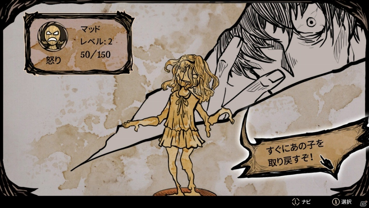 Switch「マイ・ラブリー・ドーター -My Lovely Daughter-」が2月25日に発売!錬金術の禁呪で娘を蘇らせるADV