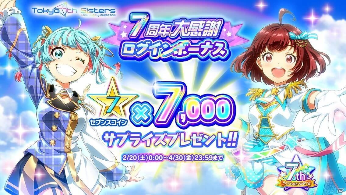 「Tokyo 7th シスターズ」リリース7周年記念!七咲ニコルの限定Pカード追加