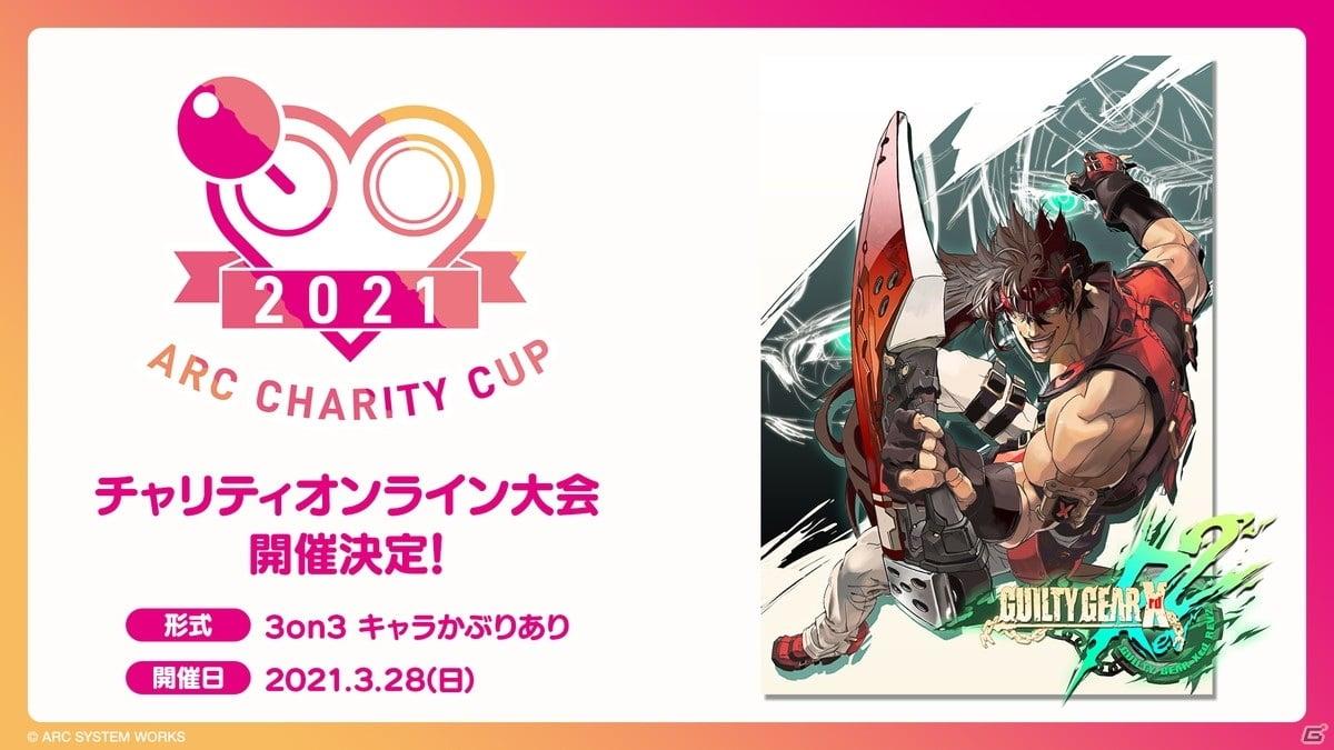 「ギルティギア イグザード レヴ ツー」の3on3オンライン大会「ARC CHARITY CUP 2021」が開催決定!