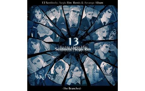 「十三機兵防衛圏 Remix & Arrange Album -The Branched-」に収録される全曲試聴映像が公開!