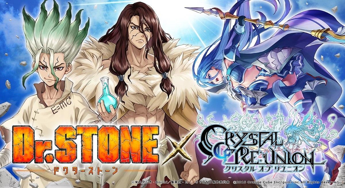 「クリスタル オブ リユニオン」にてTVアニメ「Dr.STONE」とのコラボイベントが開催決定!