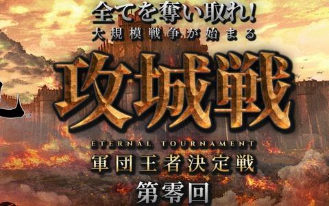「ETERNAL」でアークロアが手に入る最大100連無料ガチャが開催!「第零回攻城戦」の公開生放送も2月27日に配信