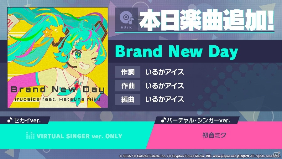 「プロジェクトセカイ カラフルステージ! feat. 初音ミク」新リズムゲーム楽曲として「Brand New Day」が追加!