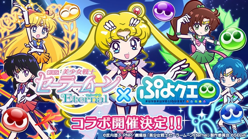 「ぷよぷよ!!クエスト」にて劇場版「美少女戦士セーラームーンEternal」とのコラボが開催決定!