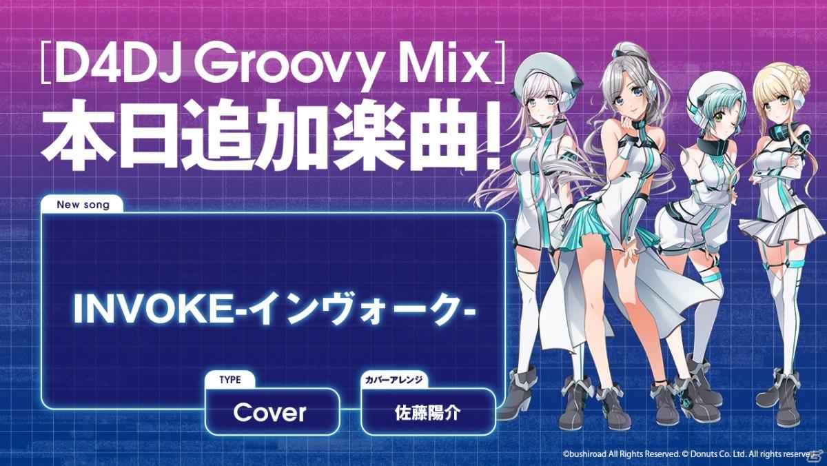 「D4DJ Groovy Mix」Photon Maidenによるカバー楽曲「INVOKE-インヴォーク-」が追加!
