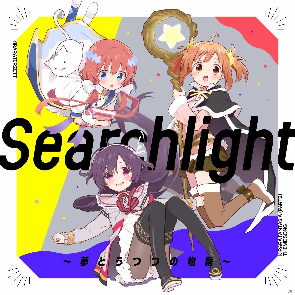 「きららファンタジア」ゲーム内で第2部アニメ映像が公開!主題歌「Searchlight ~夢とうつつの物語~」も配信