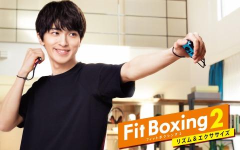 横浜流星さんが「Fit Boxing 2」をプレイ!TVCM「いまどきおうちでエクササイズ篇」が公開