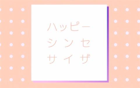 「プロジェクトセカイ カラフルステージ! feat. 初音ミク」セカイver.の「ハッピーシンセサイザ」フルサイズ2DMVが公開!