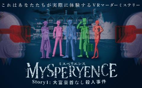 5人同時にプレイするVRマーダーミステリー「MYSPERYENCE story1:大富豪首なし殺人事件」が発表!