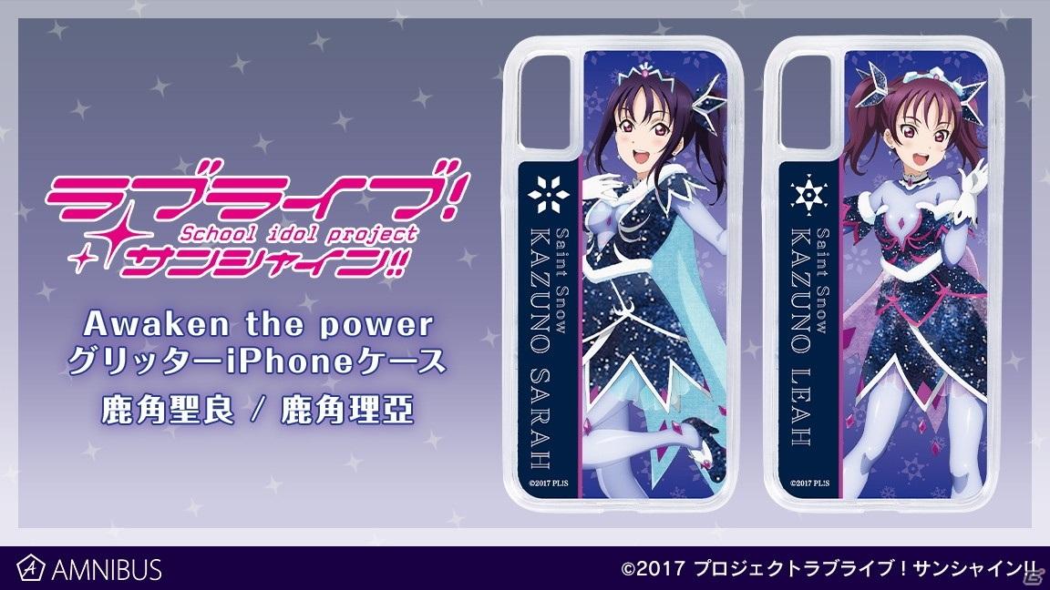 「ラブライブ!サンシャイン!!」より「WATER BLUE NEW WORLD」と「Awaken the power」をイメージしたiPhoneケースが登場!
