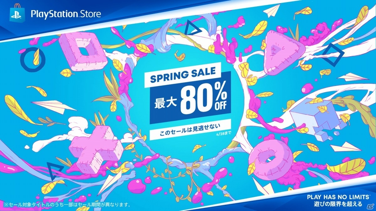PS Storeにて最大80%オフの「SPRING SALE」が実施!「フォートナイト ラスト・ラフ バンドル」などがラインナップ