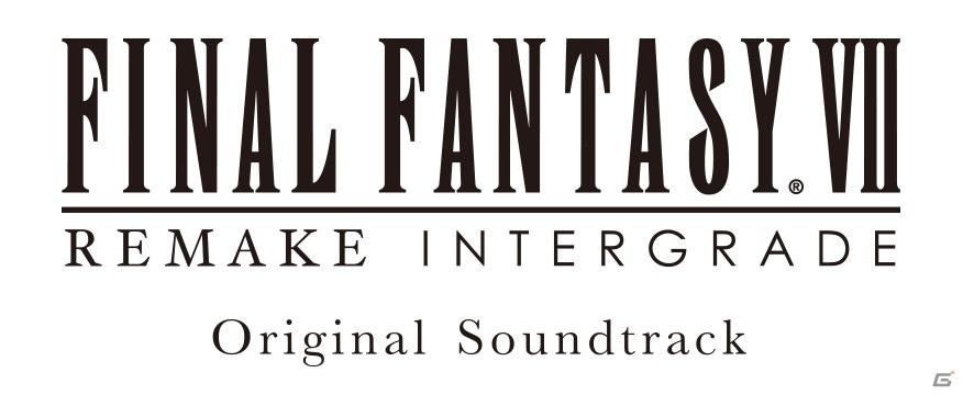 「FINAL FANTASY VII REMAKE INTERGRADE Original Soundtrack」が6月23日に発売!