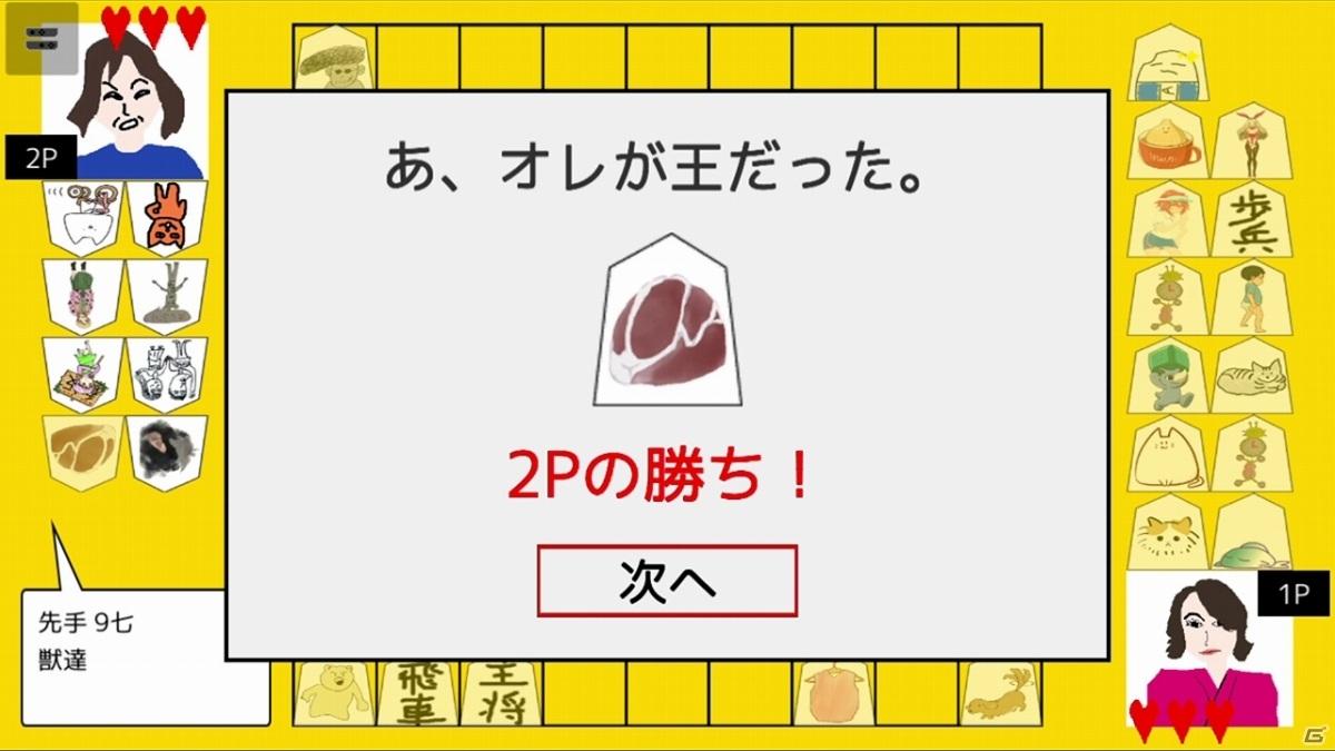 Switch「スーパー野田ゲーPARTY」の発売が正式発表!野田クリスタルさんら出演のリリース記念ライブも開催決定