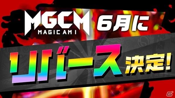 「マジカミ」にて「対魔忍RPG」とのコラボが4月30日より開催!新コンテンツが追加されるリバースアップデートの情報も