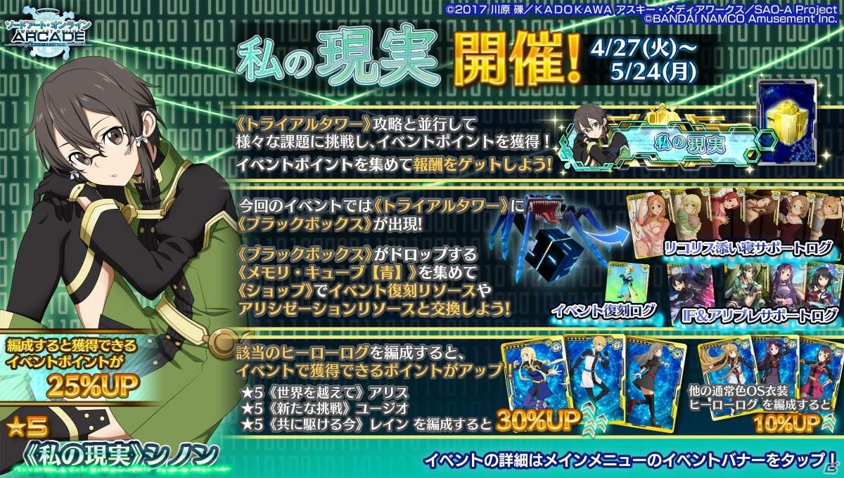 「SAO AC ディープ・エクスプローラー」シノンの限定報酬ヒーローログを手に入れよう!イベント「私の現実」が4月27日より実施