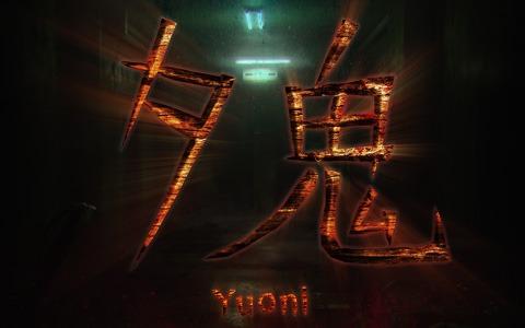 夕焼けをテーマとしたサバイバルホラー「夕鬼」がPS5/PS4/Xbox SeriesX|S/Xbox One/Steamで8月19日に発売!