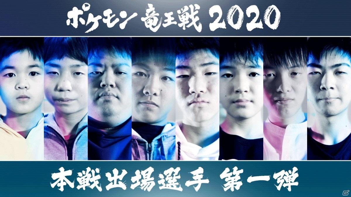 「ポケモン竜王戦2020 本戦」が5月29日に配信決定!副音声ゲストとしてあばれる君やサンシャイン池崎さんが出演