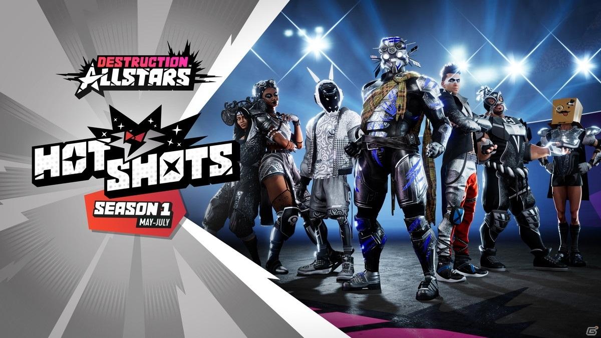 PS5「Destruction AllStars」で5月5日よりシーズン1が開幕!