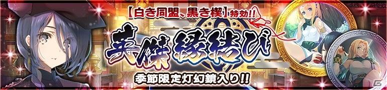 「うたわれるもの ロストフラグ」1.5周年イベント【白き同盟、黒き楔】開催!