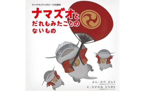「ファイナルファンタジー14の絵本 ナマズオとだれもみたことのないもの」が本日発売!