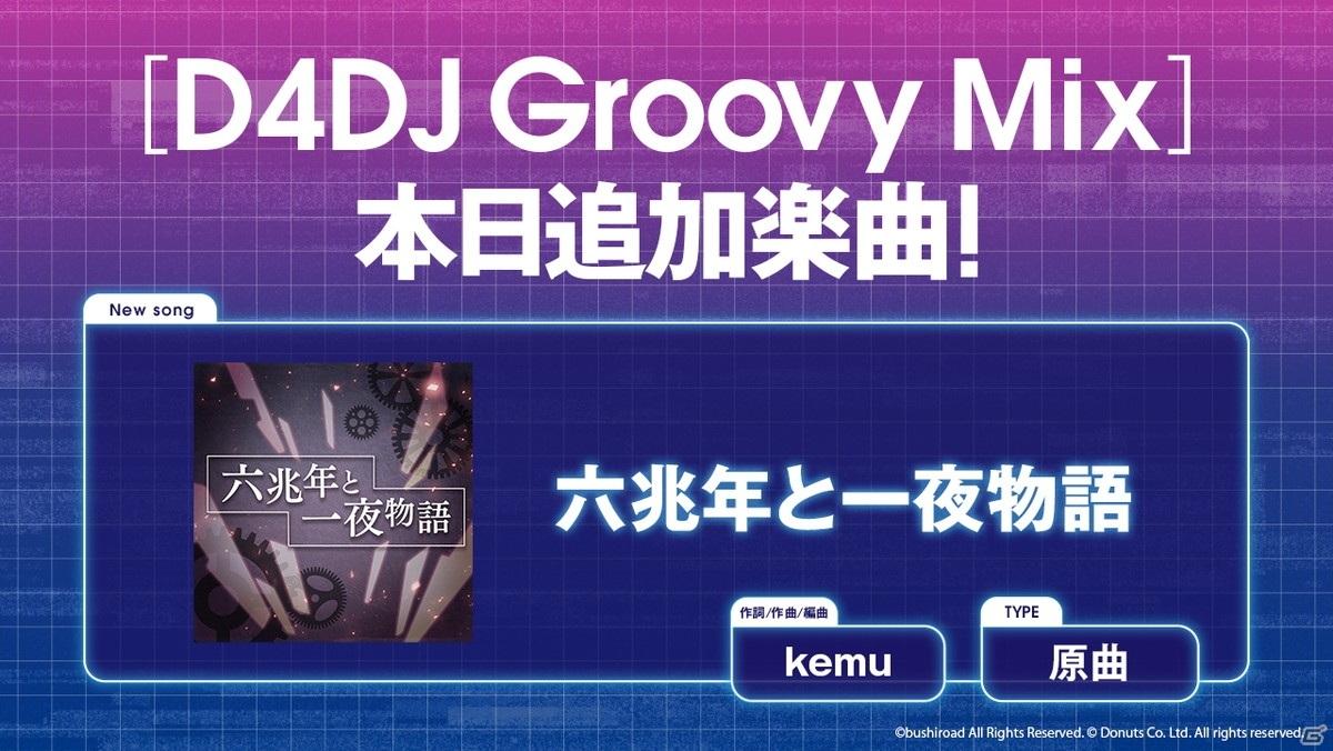 「D4DJ Groovy Mix」にkemu氏の楽曲「六兆年と一夜物語」が原曲で追加!