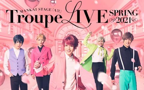 「MANKAI STAGE『A3!』Troupe LIVE~SPRING 2021~」の全情報が解禁!春組オリジナルアルバムの詳細も