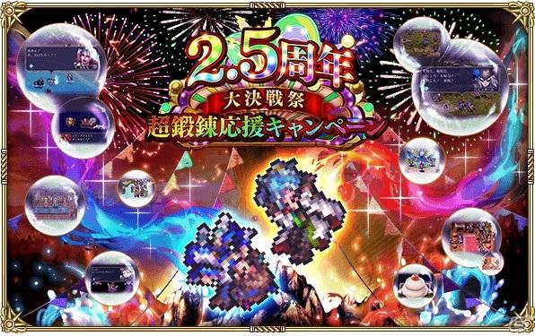 「ロマンシング サガ リ・ユニバース」2.5周年記念!大決戦祭が開催!5月29日からはテレビCMの放送も
