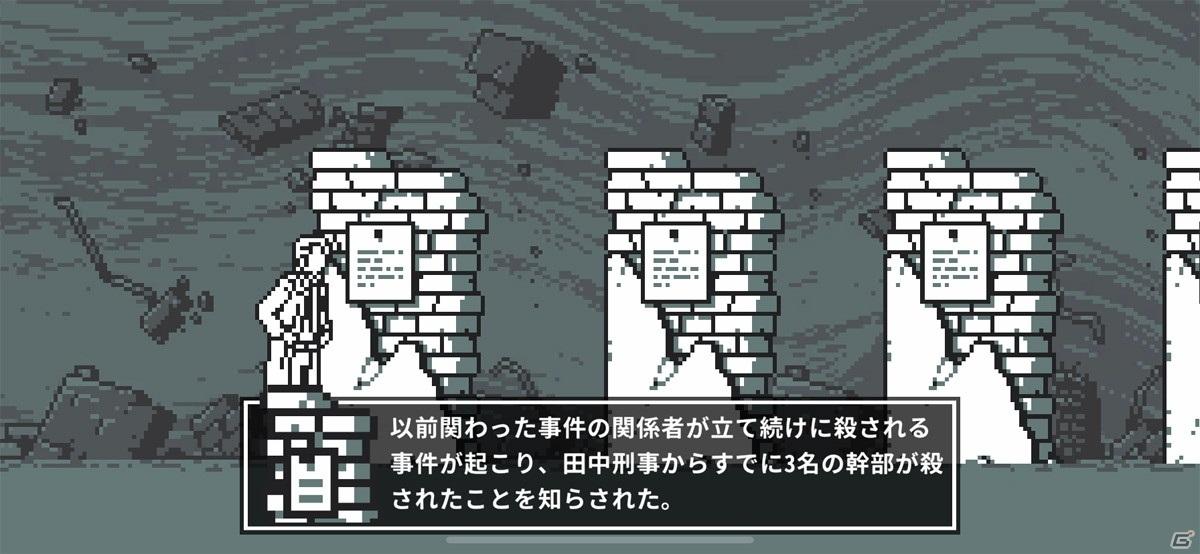 ピクセルアートを使った叙述トリックが秀逸!「和階堂真の事件簿3 - 影法師の足」レビュー