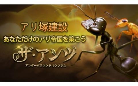 アリの習性をリアルに描く戦略SLG「ザ・アンツ:アンダーグラウンド キングダム」が2021年夏に配信!