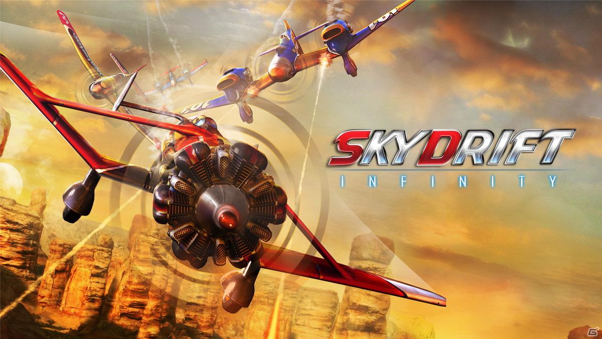 戦闘機レースアクションゲーム「スカイドリフト インフィニティ」がPS5/PS4/Xbox Series X S/Xbox One/Switch/PC向けに発売決定!