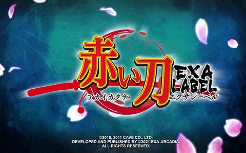 exA-Arcadiaにケイブシューティング第2弾が登場!「赤い刀 EXAレーベル」がアーケード向けに今冬リリース