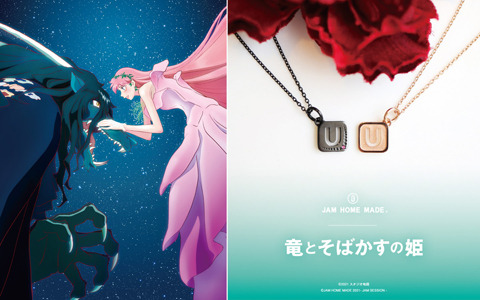 JAM HOME MADEより「竜とそばかすの姫」のオリジナルデザインネックレスが登場!8月5日より予約受付開始