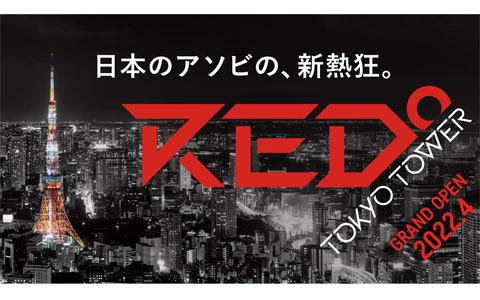 東京タワーにグランドオープン予定のesportsを軸としたエンタメ施設の名称が「RED° TOKYO TOWER」に決定!