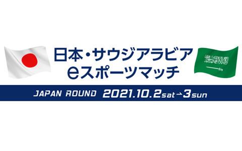 「日本・サウジアラビアeスポーツマッチ」のJAPAN ROUNDで実施される5タイトルの出場選手情報が公開!